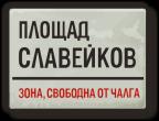 31-Slaveikov