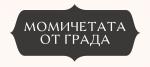03-momichetata